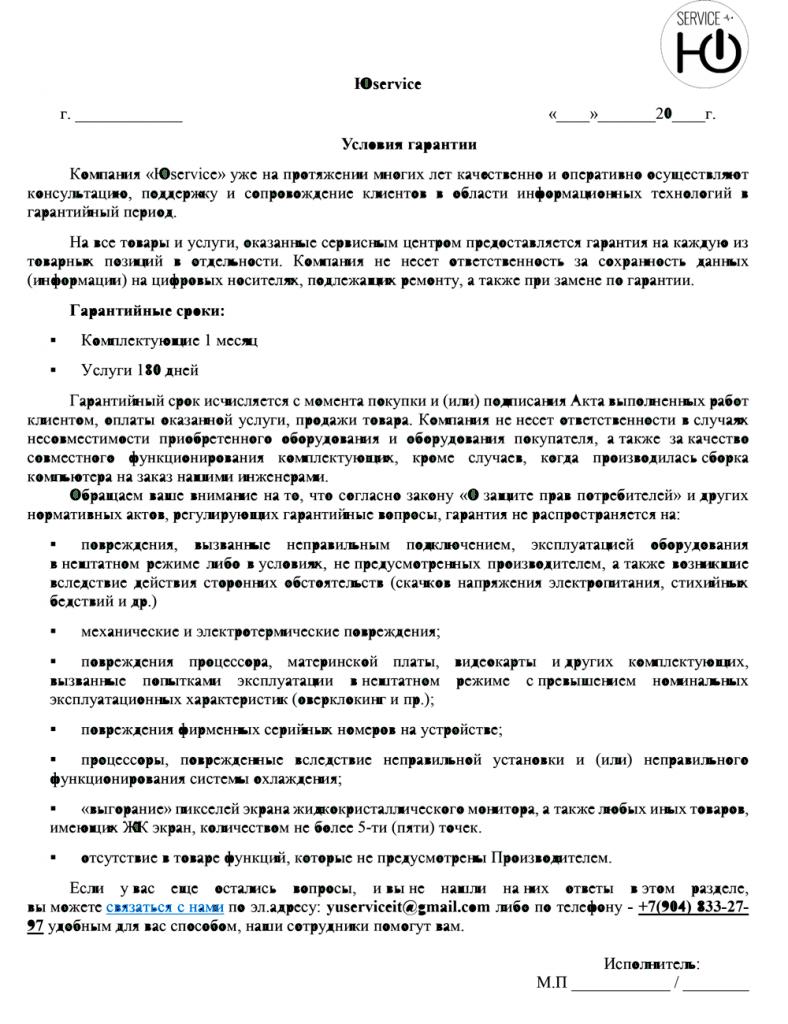 Гарантия документ на ремонт компьютера