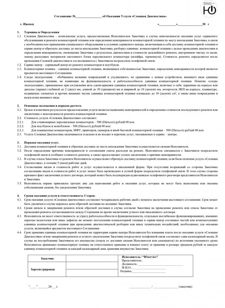 Соглашение на диагностику компьютера