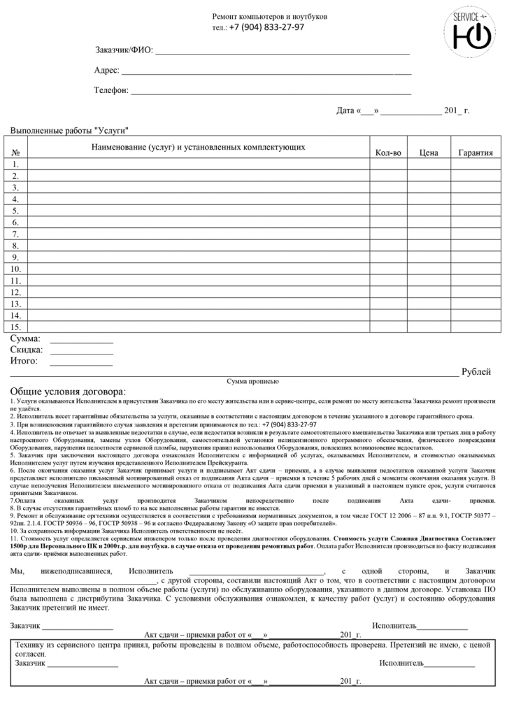 Договор квитанция на ремонт компьютера Ижевск