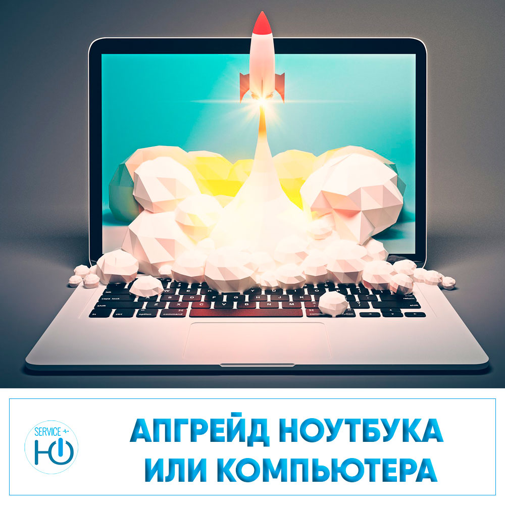 Апгрейд ноутбука или компьютера Ижевск